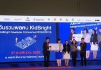 รูปภาพ : ชนะเลิศรวมพลคน KidBright2019