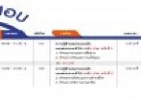 รูปภาพ : ตารางสอบ V-net 2563