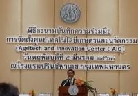 รูปภาพ : คณะวิทยาศาสตร์ฯ ร่วมลงนามบันทึกข้อตกลงความร่วมมือการจัดตั้งศูนย์เทคโนโลยีเกษตรและนวัตกรรม (Agritech and Innovation Center : AIC)