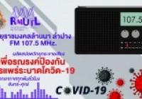 รูปภาพ : วิทยุราชมงคลล้านนา ลำปาง ผลิตสปอตวิทยุกระจายเสียงร่วมรณรงค์ป้องกันการแพร่ระบาดโควิด-19