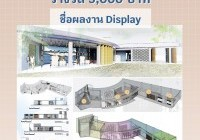 รูปภาพ : 18-05-63 นศสถาปัตยรับรางวัล
