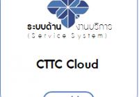 Image : cttc information system icons