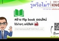 Image : did you know?: PDF to Flipbook