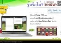 รูปภาพ : รู้หรือไม่: คุยเฟื่องเรื่องเทคโนโลยีกับ สถช. -- PDF to Flipbook