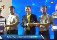 รูปภาพ : โครงการแข่งขัน Smart Factory IoT Challenge 2020