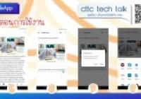 รูปภาพ : คุยเฟื่องเรื่องเทคโนโลยีกับ สถช. -- Blogger