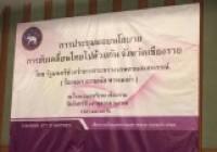 รูปภาพ : ผู้ช่วยอธิการบดี มทร.ล้านนา เข้าร่วมการประชุมขับเคลื่อนไทยไปด้วยกันจังหวัดเชียงราย ณ มหาวิทยาลัยแม่ฟ้าหลวง