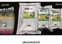 รูปภาพ : 21 ม.ค.64: สถาบันวิจัยเทคโนโลยีเกษตร จำหน่ายสารชีวภัณฑ์เพื่อการผลิตพืชปลอดภัย
