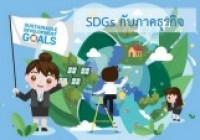 รูปภาพ : video SDGs Banner : ร่วมคิด ร่วมทำ ร่วมปรับเปลี่ยน สู่ความยั่งยืนของไทยและโลกเรา