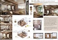 รูปภาพ : ปิยธิดา จันทร์ศรี ส่งผลงาน Old familiarity to work in a new place คว้ารางวัลชนะเลิศการประกวดออกแบบสถานที่ทำงานภายในบ้าน