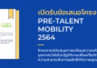 รูปภาพ : Pre-Talent Mobility