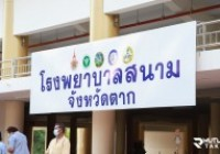 รูปภาพ : ต้อนรับผู้ว่าราชการจังหวัดตาก ในการตรวจเยี่ยมความพร้อมของโรงพยาบาลสนาม รองรับผู้ป่วยโรคโควิด-19