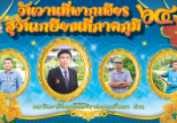รูปภาพ : งานมุทิตาจิตผู้เกษียณอายุราชการ ประจำปี 2564 วันที่ 15 กันยายน 2564
