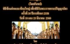 แนวปฏิบัติ(โดยสังเขป)พิธีซ้อมย่อยและซ้อมใหญ่เพื่อพิธีรับพระราชทานปริญญาบัตร ครั้งที่ 30 ปีการศึกษา 2560