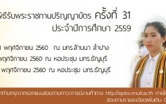 มทร.ล้านนา ลำปาง แจ้งกำหนดการพิธีรับพระราชทานปริญญาบัตรครั้งที่ 31 ประจำปีการศึกษา 2559