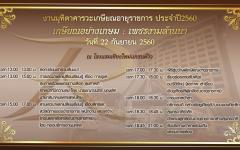 ขอเชิญร่วมงานมุฑิตาคารวะเกษียณอายุราชการ ประจำปี 2560 (เกษียณอย่างเกษม : เพชรงามล้านนา)