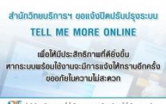 ข่าวประชาสัมพันธ์ : แจ้งเพื่อทราบ...สำนักวิทยบริการฯ ปิดปรับปรุงระบบ Tell Me More Online