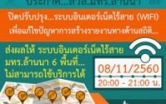 ข่าวประชาสัมพันธ์ : ปิดปรับปรุง...ระบบอินเตอร์เน็ตแบบไร้สาย (WiFi) 08/11/60 เวลา 20.00 - 21.00 น.