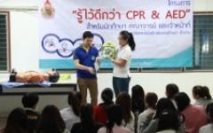 มทร.ล้านนา ลำปาง จัดโครงการ รู้ไว้ดีกว่า CPR & AED สำหรับนักศึกษา คณาจารย์ และเจ้าหน้าที่