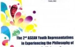 ร่วมโครงการ ASEAN Youth Representatives Experiencing in the Philosophy of Sufficiency Economy 2018