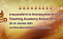 การแข่งขันราชมงคลวิชาการวิศวกรรมระดับชาติ ครั้งที่ 10 และการแข่งขัน (TEACHING ACADEMY AWARD 2018 (7th)