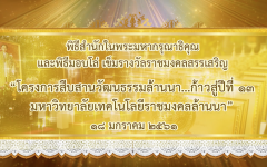 พิธีสำนึกในพระมหากรุณาธิคุณ และพิธีมอบโล่ เข็มรางวัลราชมงคลสรรเสริญ