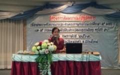 ผู้อำนวยการสำนักงานประกันคุณภาพการศึกษาเป็นวิทยากรในโครงการเพื่อพัฒนาเครือข่ายงานประกันคุณภาพกิจกรรมนักศึกษา 9 มทร.และ 9 ราชมงคลร่วมใจสืบสานวัฒนธรรมไทย ครั้งที่ 10