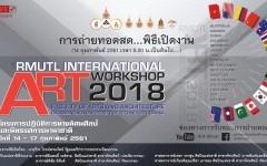 """เทปวิดีโอ : การถ่ายทอดสด พิธีเปิดงาน """"RMUTL International Art Workshop 2018"""""""
