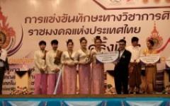 นักศึกษา มทร.ล้านนา ชนะเลิศการแข่งขันการประกวดจัดบอร์ดนิทรรศการ ในการแข่งขันทักษะวิชาการศิลปศาสตร์ราชมงคลแห่งประเทศไทย ครั้งที่3