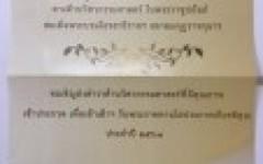 การประกวดตำราดีเด่นด้านวิศวกรรมศาสตร์ของกองทุนเพื่อการศึกษาและวิจัยทางด้านวิศวกรรมศาสตร์ ในพระราชูปถัมภ์ สมเด็จพระบรมโอรสาธิราชฯ สยามมกุฎราชกุมาร