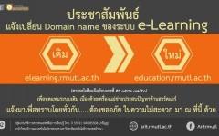 ประชาสัมพันธ์ : แจ้งเปลี่ยน Domain name ของระบบ e-Learning