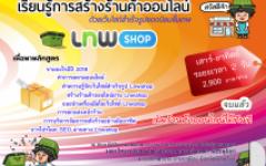 """""""ขอเชิญเข้าร่วมอบรม การสร้างร้านค้าออนไลน์ด้วยเว็บไซต์สำเร็จรูป Lnwshop"""""""