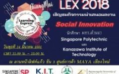 ขอเชิญชมกิจกรรมนำเสนอผลงาน Social Innovation จากนักศึกษา มทร.ล้านนา และ นักศึกษาจากต่างประเทศ