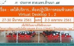 ประกาศ สวส.มทร.ล้านนา : เรื่อง...งดให้บริการ ห้องปฏิบัติการคอมพิวเตอร์ Virtual Desktop