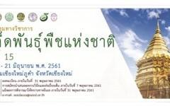 การประชุมทางวิชาการเมล็ดพันธุ์พืชแห่งชาติ ครั้งที่ 15
