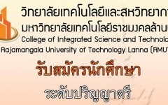 วิทยาลัยเทคโนโลยีและสหวิทยาการ มทร.ล้านนา เปิดรับสมัครนักศึกษาระดับปริญญาตรี [โครงการโควตาพิเศษ] ประจำปีการศึกษา 2561