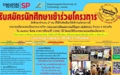 รับสมัครนักศึกษาเข้าร่วมโครงการ Learning Express Program (LEX 2018/2)