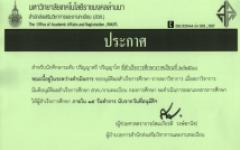 แจ้งการออกเอกสารทางการศึกษาสำหรับผู้สำเร็จการศึกษาภาคเรียนที่ 2/2560