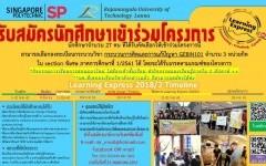โครงการ Learning Express Program (LEX 2018/2)