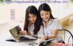 กำหนดการปฐมนิเทศนักศึกษา ประจำปีการศึกษา 2561