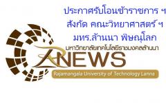 ประกาศรับโอนข้าราชการพลเรือนในสถาบันอุดมศึกษา ตำแหน่งประเภทวิชาการ สังกัด คณะวิทยาศาสตร์และเทคโนโลยีการเกษตร