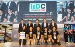 คว้ารางวัลเหรียญทองแดง ในการแข่งขันออกแบบและสร้างหุ่นยนต์แห่งประเทศไทย ครั้งที่ 11 (ระดับประเทศ)