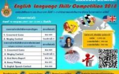 การแข่งขันทักษะภาษาอังกฤษชิงเงินรางวัลพร้อมเกียรติบัตร