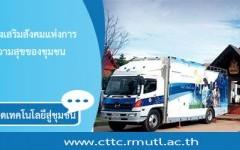 ประชาสัมพันธ์เชิญชวนส่งข้อเสนอโครงการยกระดับคุณภาพชีวิตของหมู่บ้านชุมชนและภาคอุตสาหกรรม2562
