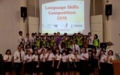 กิจกรรมการแข่งขันด้านทักษะการใช้ภาษา