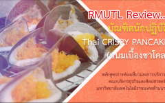 RMUTL Review…บัณฑิตนักปฏิบัติ  Thai CRISPY PANCAKE (ขนมเบื้องชาโคล)