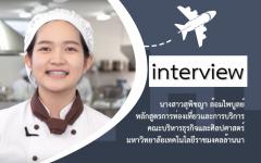 Interview นศ. หลักสูตรการท่องเที่ยวและบริการ