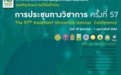 มหาวิทยาลัยเกษตรศาสตร์ ขอประชาสัมพันธ์การส่งผลงานเข้าร่วมการประชุมทางวิชาการ ครั้งที่ 57