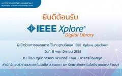 สวส.มทร.ล้านนา : ยินดีต้อนรับ ผู้เข้าร่วม...การอบรมการใช้งานฐานข้อมูล IEEE Xplore platform