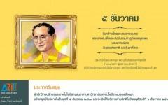 ประกาศ...วันหยุด  : ๕ ธ.ค. ๒๕๖๑ วันพ่อแห่งชาติ และวันชาติไทย